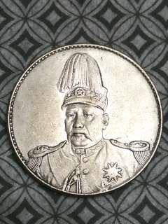 袁世凱高纓像中華民國共和紀念幣壹圓銀幣