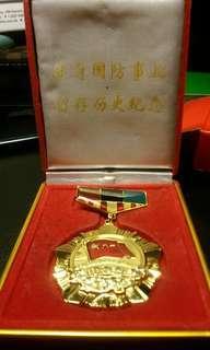 中國軍人兵役紀念章