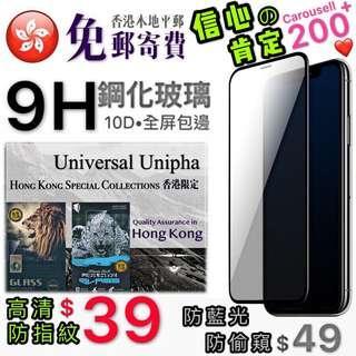 iPhone X Xs Max XR 6 7 8 plus 全屏包邊鋼化玻璃螢幕保護芒Mon貼 高清防指紋/藍光/偷窺