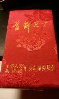 中國人民解放軍平定六四勳章