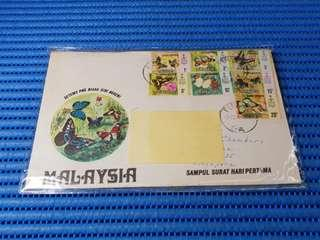 1971 Malaysia First Day Cover Butterflies Pulau Pinang Commemorative Stamp Issue