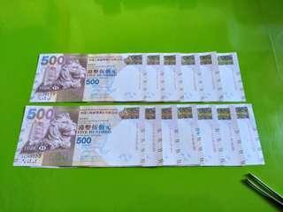 滙豐各款豹號紙幣每張只加20蚊。