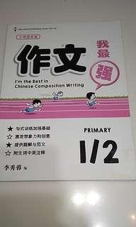 Chinese Composition Guidebook for P1/2
