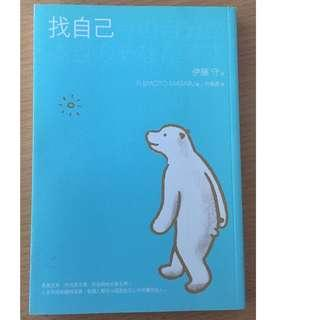 [Book] 找自己