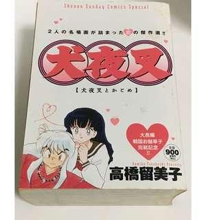 [Japanese Manga] Inuyasha