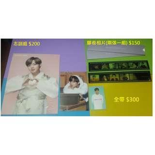 志訓組 $200 膠卷相片 $150 全帶(志訓組+膠卷相片) $300  *在多個平台飯售,商品隨時都會售出!