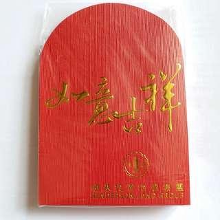 50個 恆基 紅色短身利是封 50 pieces red pocket