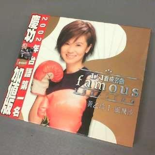 黃乙玲 1人1首成名曲1風飛沙 (2CD)