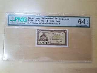 1941年香港政府壹仙 PMG 64 EPQ