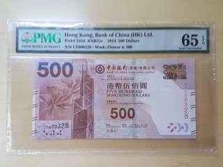 生意發 2014年中銀伍佰圓 000328號 PMG 65 EPQ
