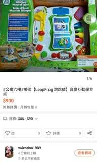 leap frog 音樂互動遊戲桌