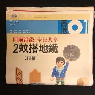 HK01 香港01 第一期 創刊號