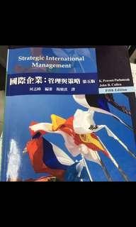 🚚 國際企業:管理與策略 第五版