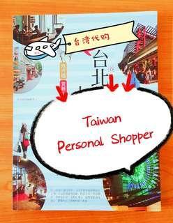 Taiwan Personal Shopper 台湾代购
