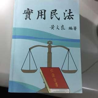 🚚 實用民法 黃文良編