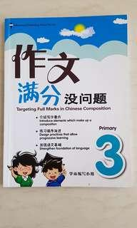 Primary 3 Targeting Full Marks in Chinese Composition 作文满分没问题 (Retail Price $8.90)
