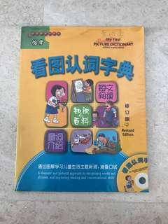 Picture Dictionary (Chinese-English edition)
