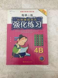 4B higher Chinese exercises