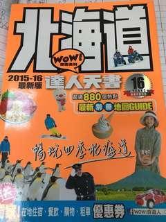 🚚 北海道旅遊書