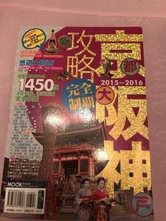 🚚 日本關西旅遊書