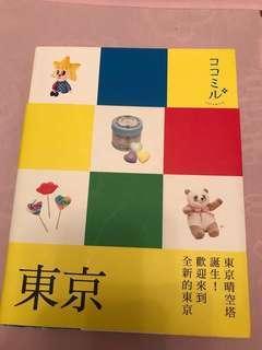🚚 日本東京旅遊書