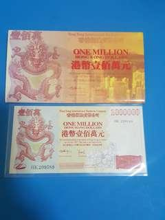 1997 HONG KONG 1000000 DOLLAR FANTASY NOTE PRINTED ON GENUINE BANKNOTE PAPER, OFFICIAL ISSUE, UNC