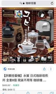 咖啡扭蛋一組8入