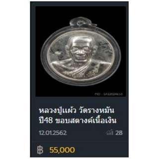 LP Phaeo, Wat Rang Man, 2548