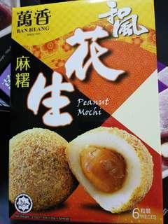 Penang Favourite: Ban Heang Peanut Mochi