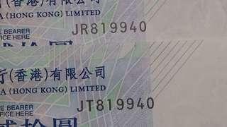 JR819940 VS JT819940 罕有2張相同號碼2009年中銀$20 ,全新直版。