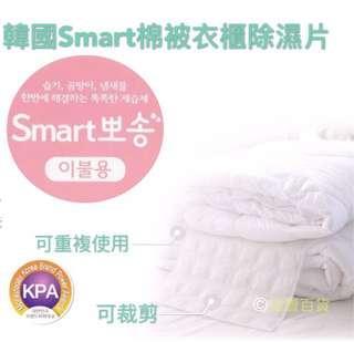 韓國SMART多用途除濕片-被子型 三包$109 (一包一片)