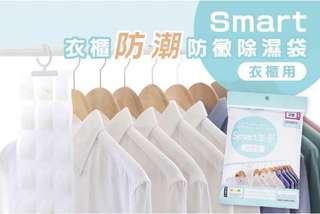 韓國Smart衣櫃防潮防黴除濕袋 三包$109