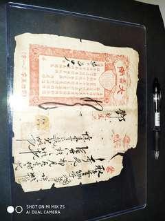 廣州舊金鋪單