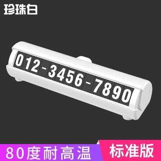 Car Temporary Parking Phone Number Display Card