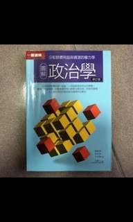 🚚 圖解政治學 修訂版