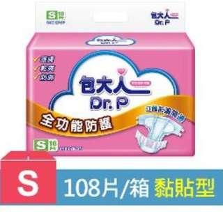 包大人 成人紙尿褲-全功能防護 S M L XL號