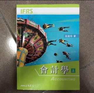 🚚 會計學 三民書局 IFRS