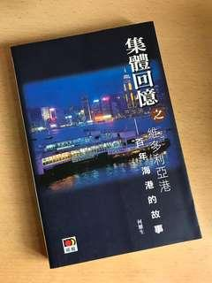 (二手書)集體回憶之維多利亞港 — 百年海港的故事