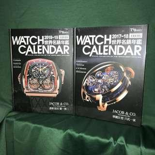 Watch Calendar 世界名錶年鑑 2本