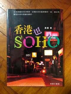香港也Soho