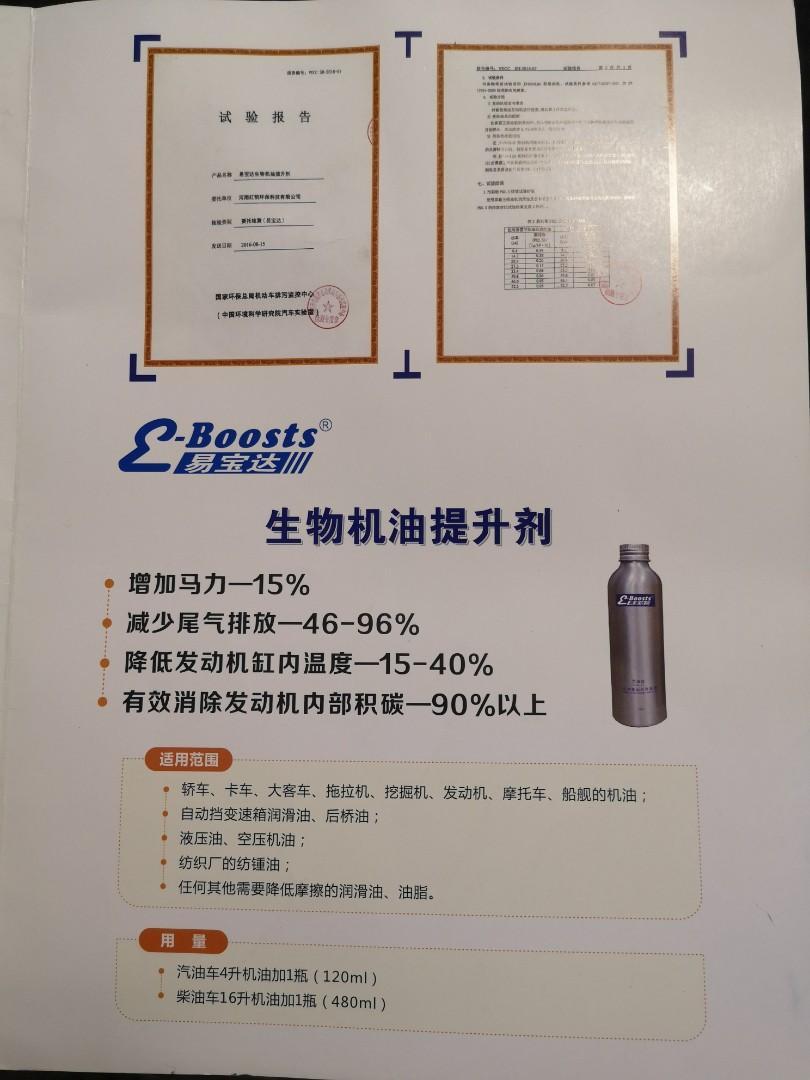 汽車引擎專用機油提升劑
