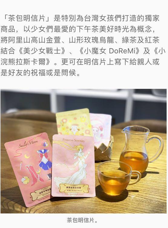 台北華山創意文化代購 Sailormoon 美少女戰士 明信片茶包 - 戰士款