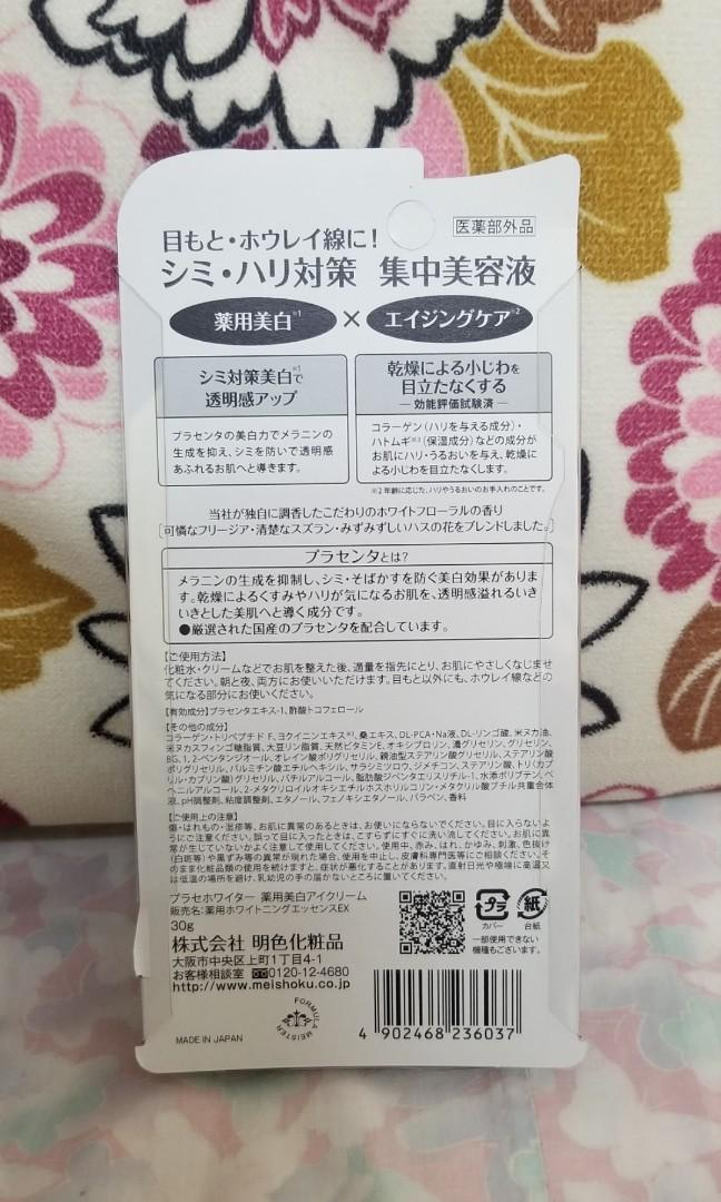 Whitening Eye Cream 藥用美白(日本製造)