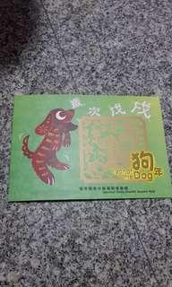Year of the Dog Specimen Stamp Sheetlet Souvenir Pack