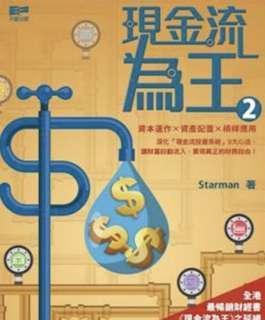 現金流為王(2)