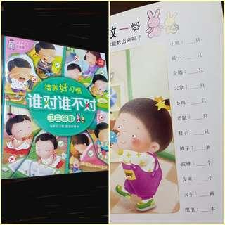 🚚 Toddler chinese manners book