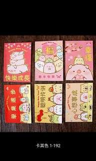 (8 x 11cm) SUMIKKO GURASHI 2019 YEAR OF THE PIG CUTE RED PACKETS / ANG POWS / HONG BAOS @ 6 PCS FOR $0.50 ONLY!!! Short ones **Design 192**
