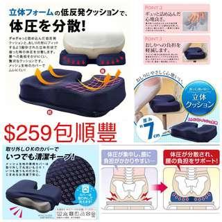 日本😎減壓記憶坐墊🔥$259🔥包順豐