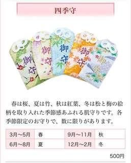 Pre order Tokyo Japan Daijingu Omamori Lucky Charms Direct from Tokyo