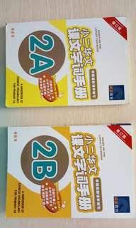 P2 Chinese Vocabulary Handbook (A/B)